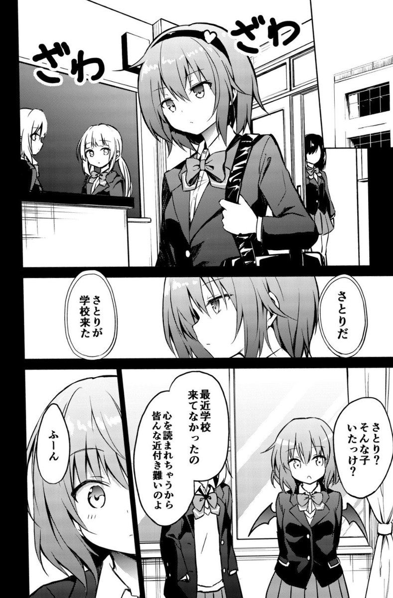 ひゅらさん 二日目シ 55a Hyura3 さんの漫画 10作目 ツイコミ 仮 東方 かわいい アニメキャラクター 漫画