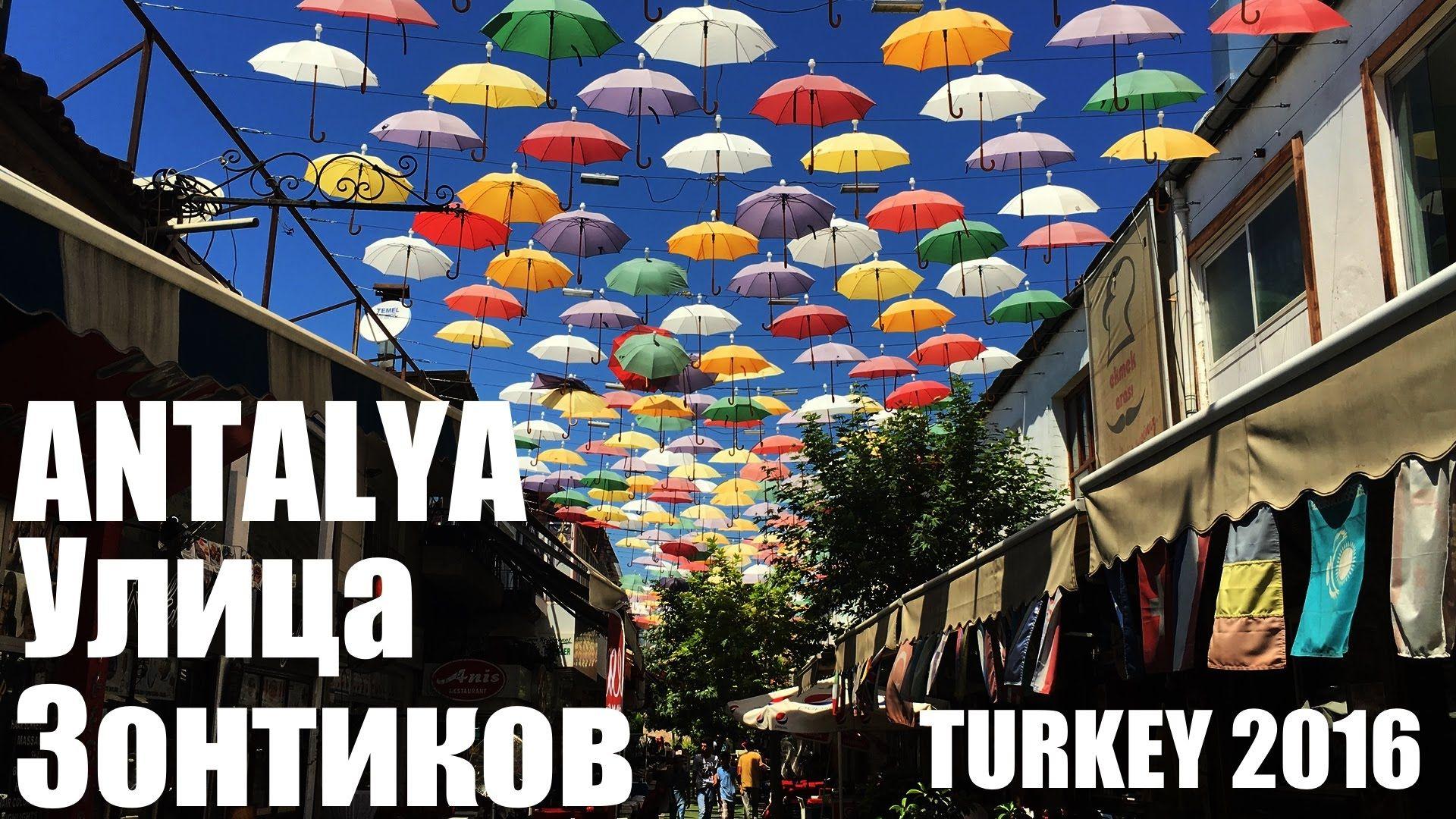 Улица Зонтиков в Анталии - Street Umbrella in Antalya - Turkey 2016 [IVA...