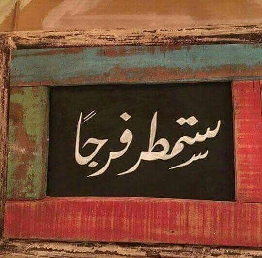 Pin By Zeinab Elbaz On Words Funny Arabic Quotes Funny Quotes For Instagram Arabic Quotes
