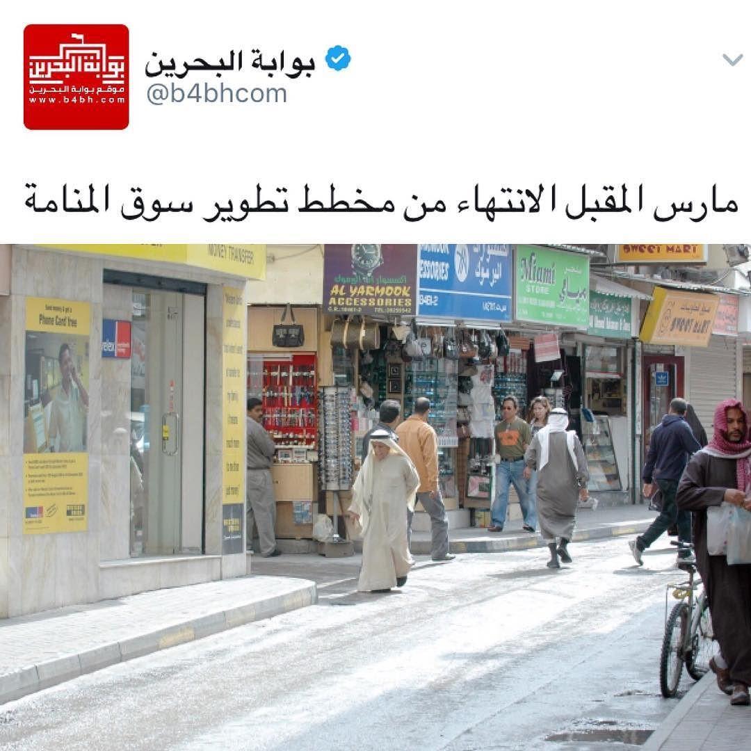 فعاليات البحرين Bahrain Events السياحة في البحرين Tourism Bahrain Tourism In Bahrain Tourism Travel البحرين Bah Instagram Posts Instagram Street View