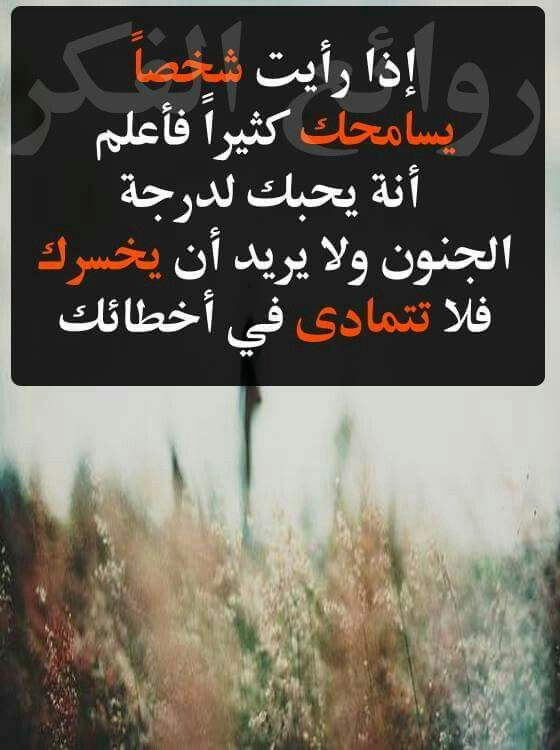 المسامح Words More Than Words