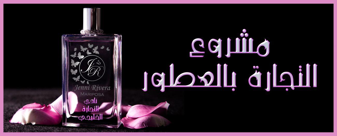 5 مشاريع صغيرة ناجحة في السعودية برأس مال قليل Jenni Rivera Perfume Projects