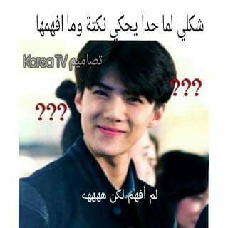 لكن ههههه Kpop Funny Funny Faces Funny Arabic Quotes