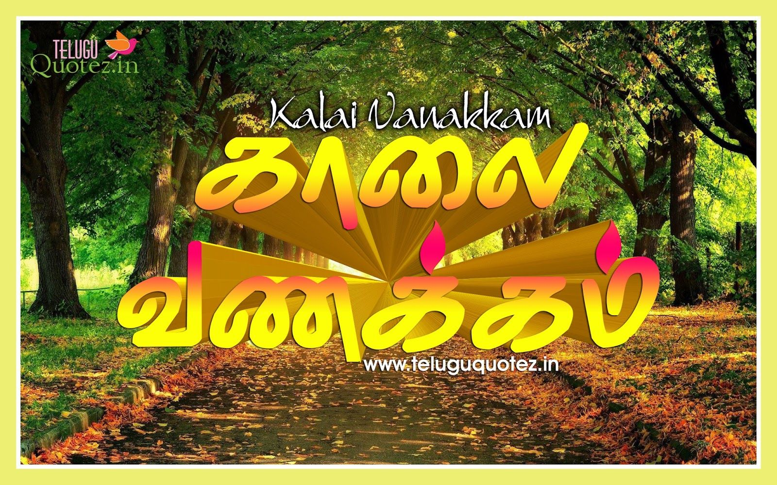 Good Morning Quotes Wallpapers In Tamil Kalai Vanakkam Tamil