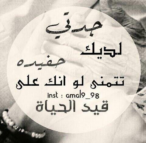 جدتي Words Quotes Arabic Quotes Funny Quotes