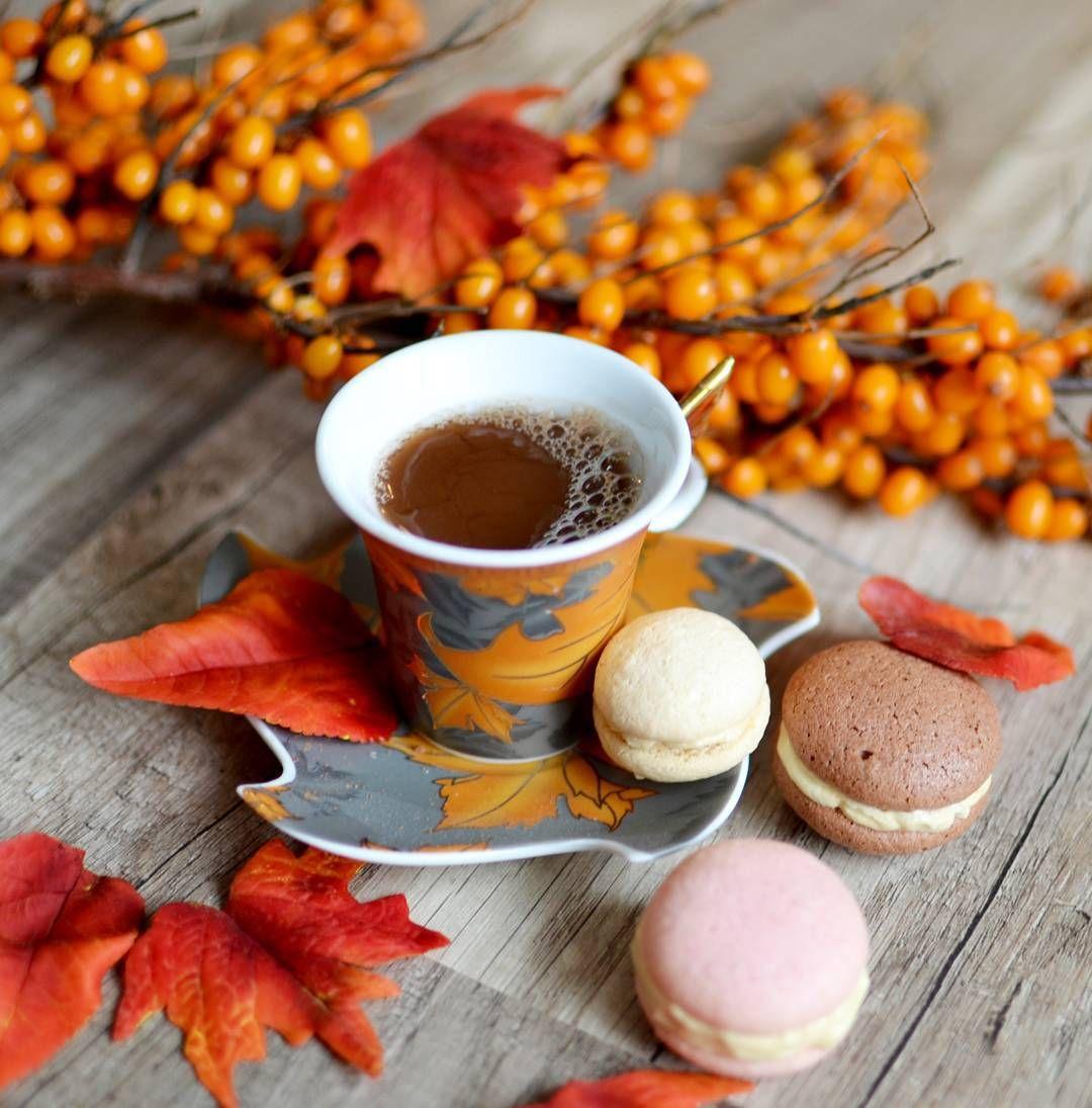 кофе осень фото