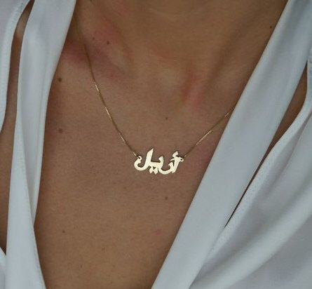 Arabic name necklace of solid silver by DeepKeep on Etsy https://www.etsy.com/listing/246255012/arabic-name-necklace-of-solid-silver