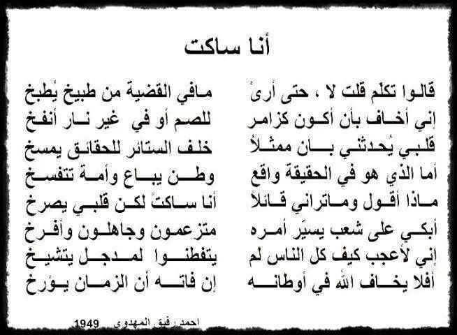 خير ما يقال من شاعر الوطن الليبي أحمد رفيق المهدوي Words Math Spoken Arabic