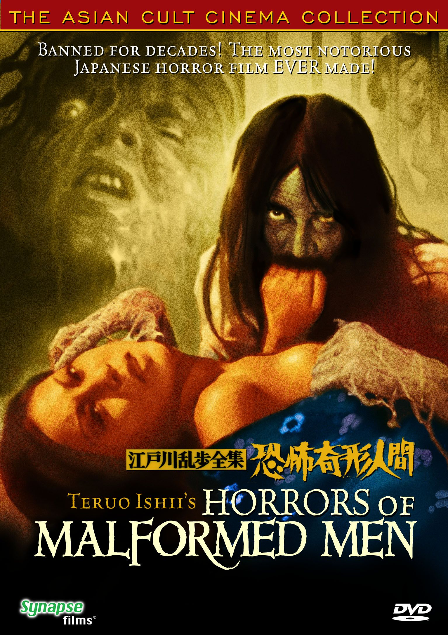 6 More Surreal Disturbing Japanese Horror Movies Japanese