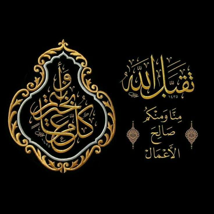 تقبل الله منا ومنكم صالح الأعمال Islamic Calligraphy Islamic