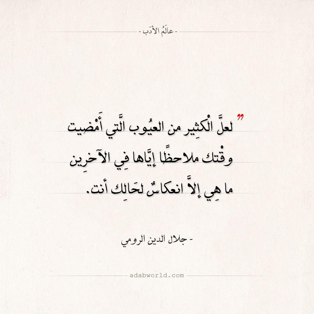 انعكاس لحالك أنت جلال الدين الرومي عالم الأدب Words Quotes Quotes Arabic Quotes With Translation