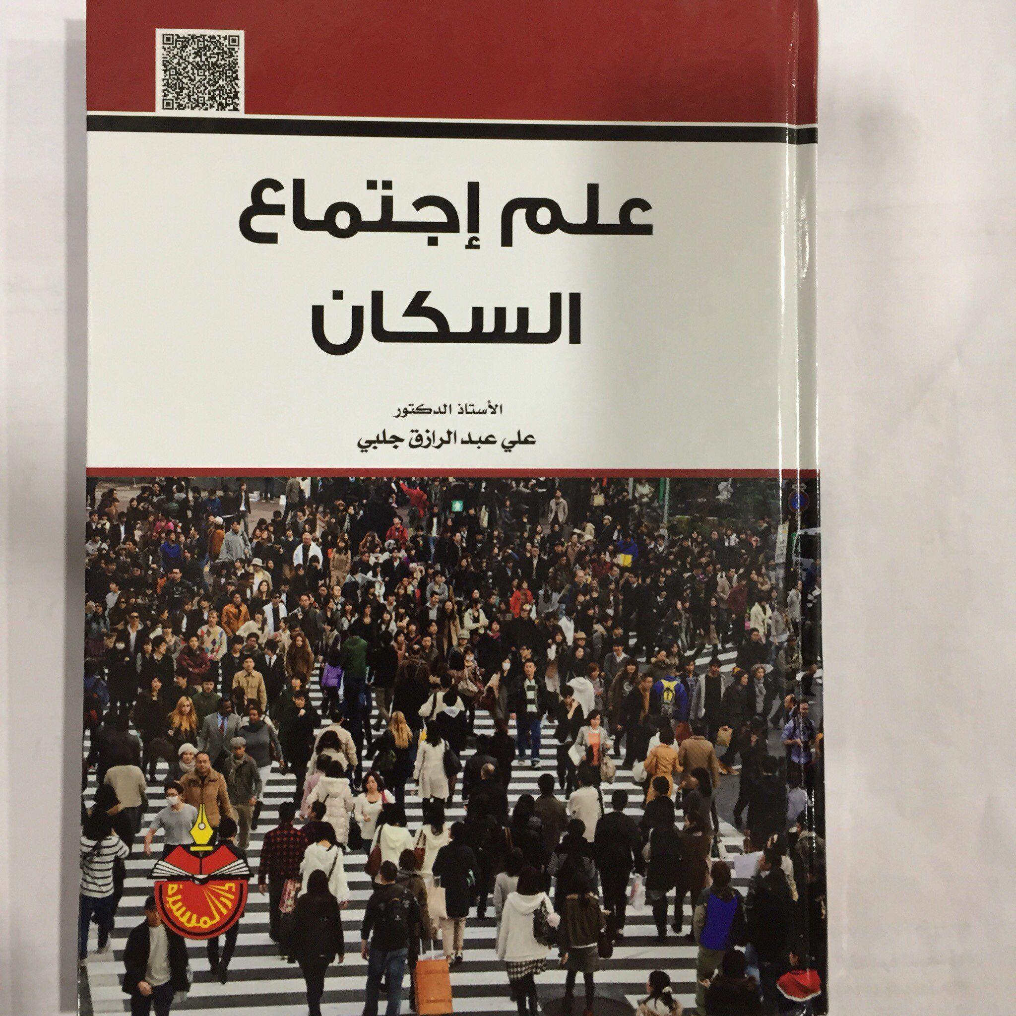 علم اجتماع السكان تأليف علي عبد الرازق جلبي Cards Playbill Baseball Cards