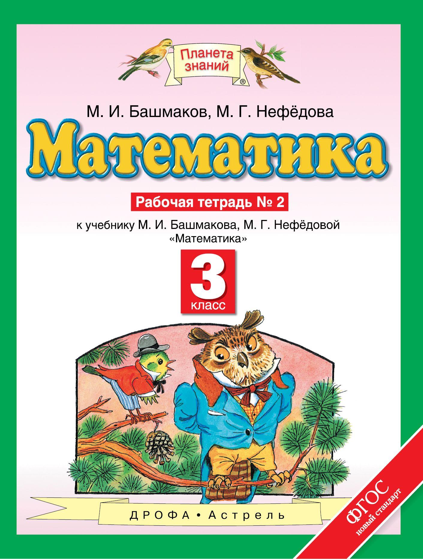 Схема анализа урока математики в 1 классе школа россии