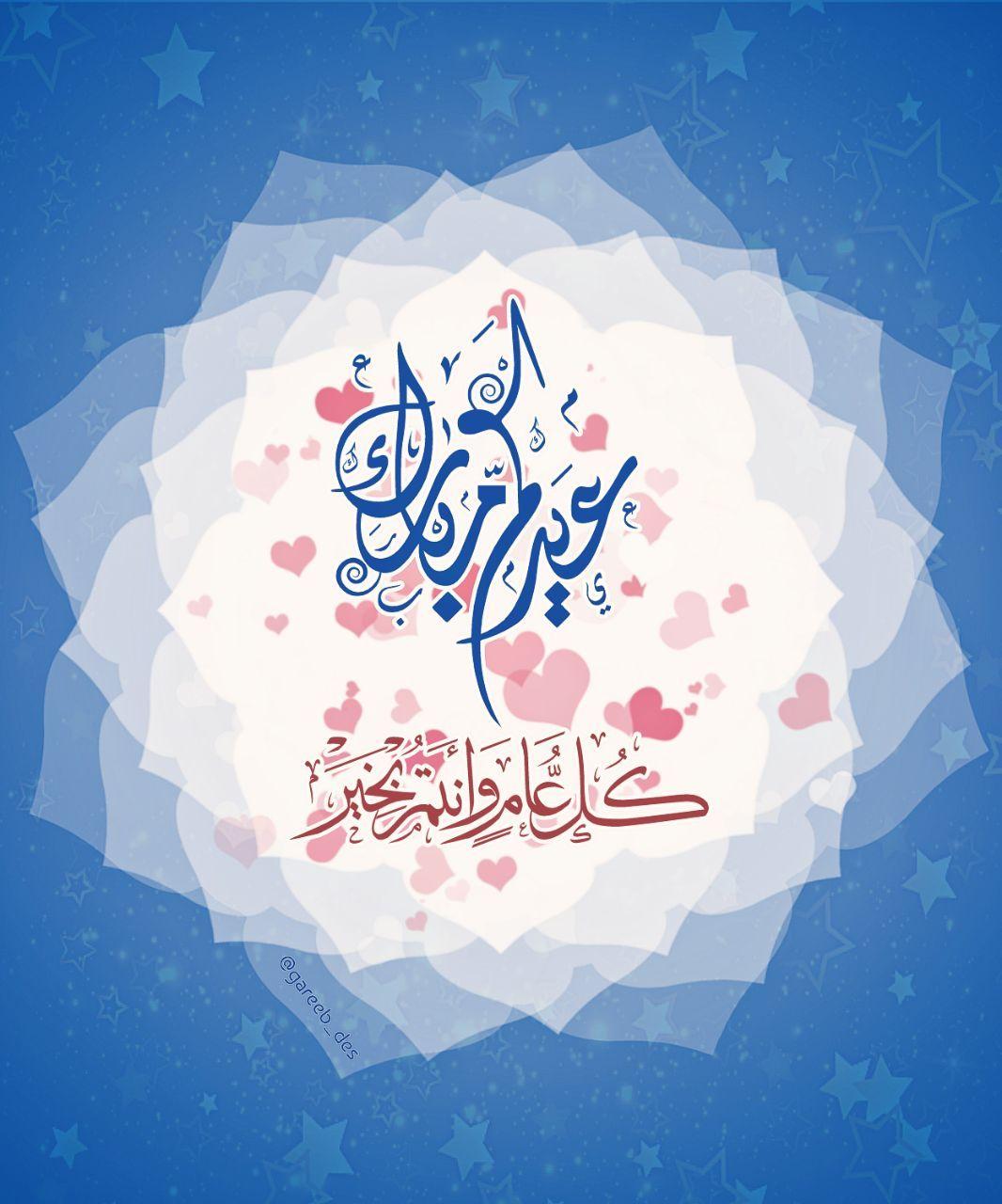 عيدكم مبارك Ramadan Greetings Eid Greetings Eid Cards