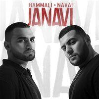 Ноты — HammAli & Navai