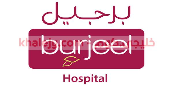 وظائف مستشفى برجيل في الامارات جميع التخصصات للمواطنين و المقيمين تعلن مستشفى برجيل في الامارات عن عدد من الوظائف الشاغرة في عدد Novelty Sign Hospital Novelty