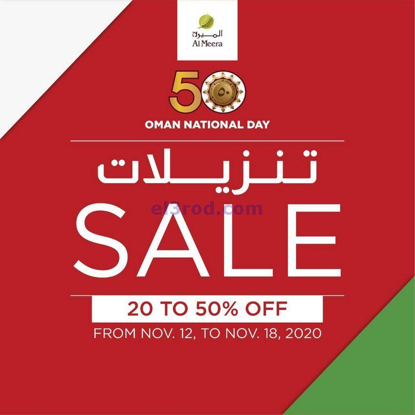 عروض الميرة ماركت عمان حتى 18 11 2020 العيد وطني Oman National Day Oman National Day