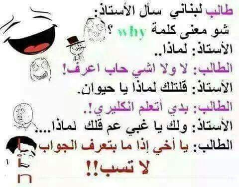 Pin By Jungkook On سماجة In 2021 Funny Jokes Funny Photos Jokes