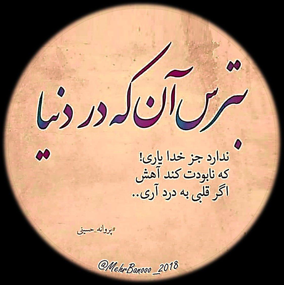 عکس نوشته عکس پروفایل کانال تلگرام مهر بانو ۲۰۱۸ Mehrbanooo 2018 Cute Drawings Calligraphy Arabic Calligraphy