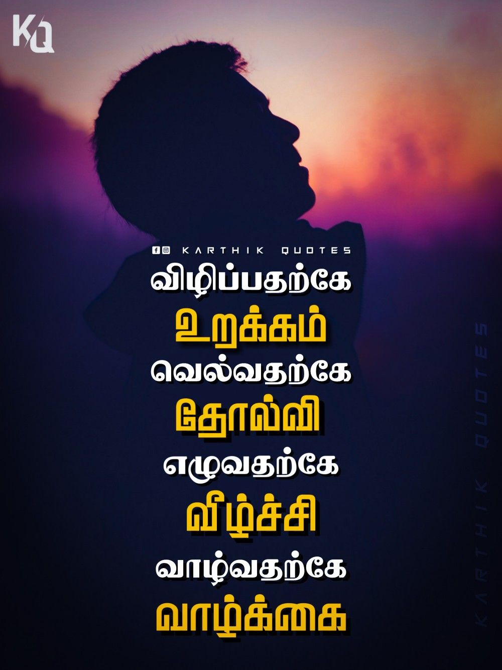 Pin by Elango on Tamil kavithaigal  Tamil motivational quotes