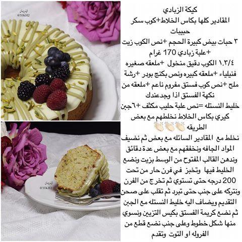 كيكة الزبادي Food Arabic Food Yogurt Cake