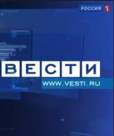 Video Vesti Rossiya 1 20 00 16 03 2016 Smotret Onlajn Website Resources Highway Signs