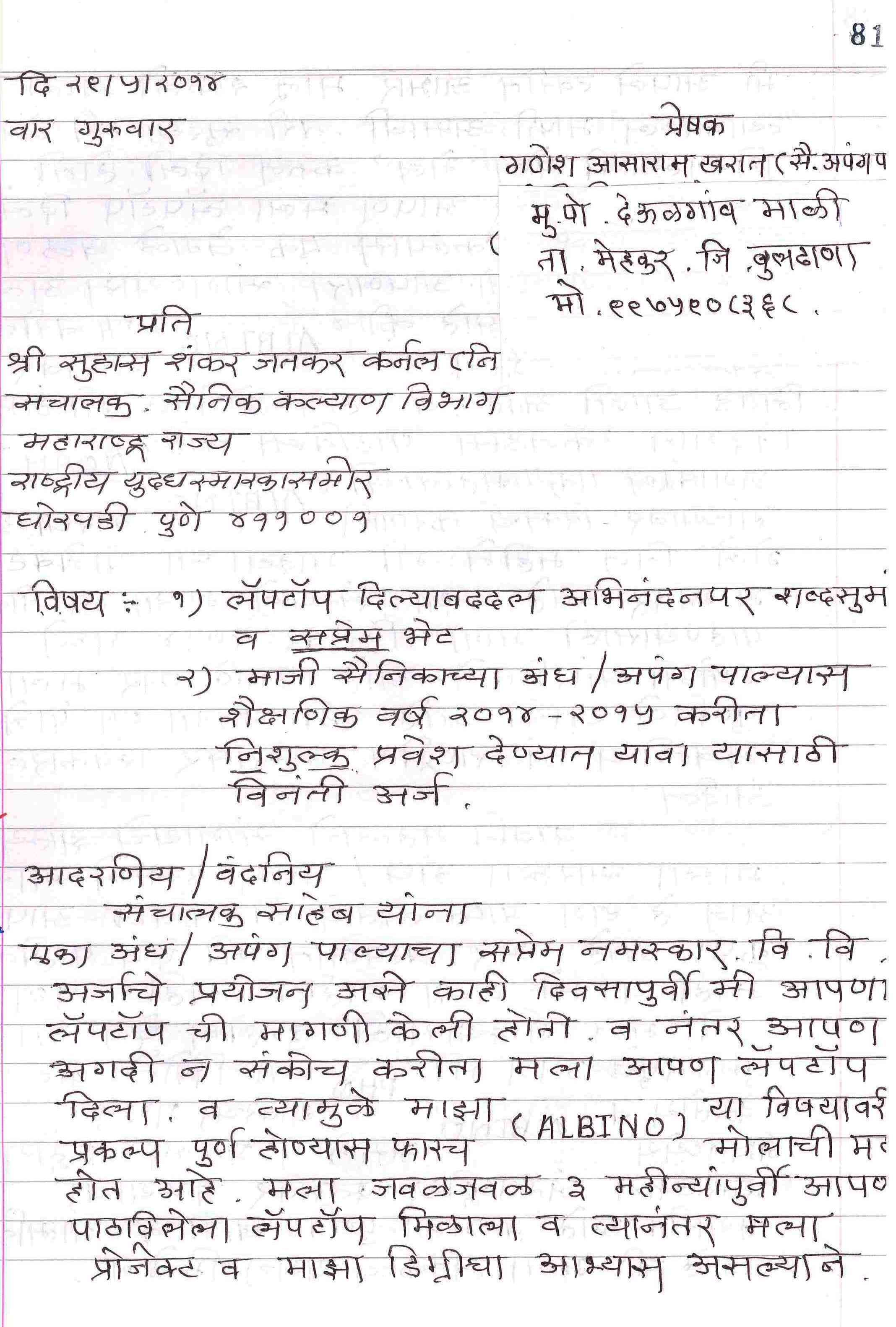 formal letter writing marathi language template gallery