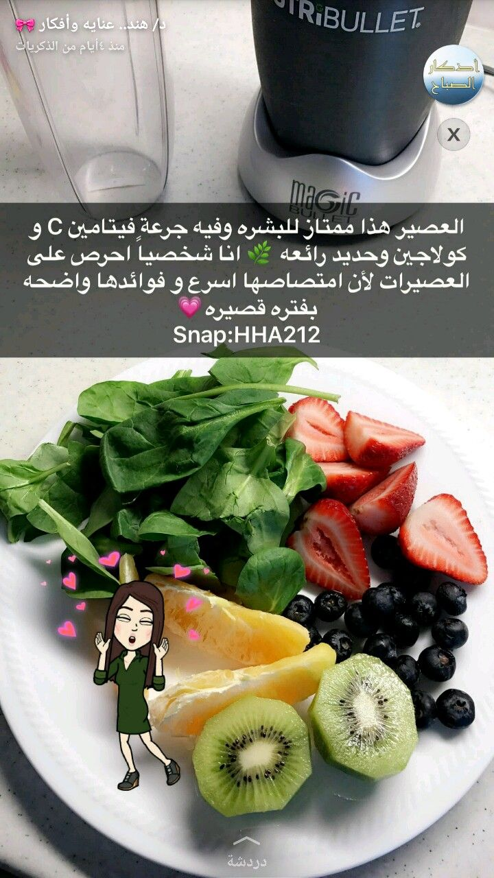 Pin By Alaa Manssor On For Skin And Hair Healthy Drinks Recipes Health Facts Food Healthy Juices