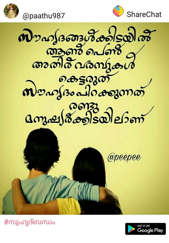 Quotes Of Friendship In Malayalam