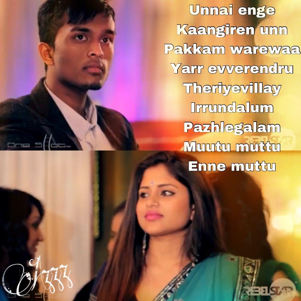 Pin By Indhu Dhanasekaran On Tamil Quotes Favorite Lyrics Love Songs Song Lyrics