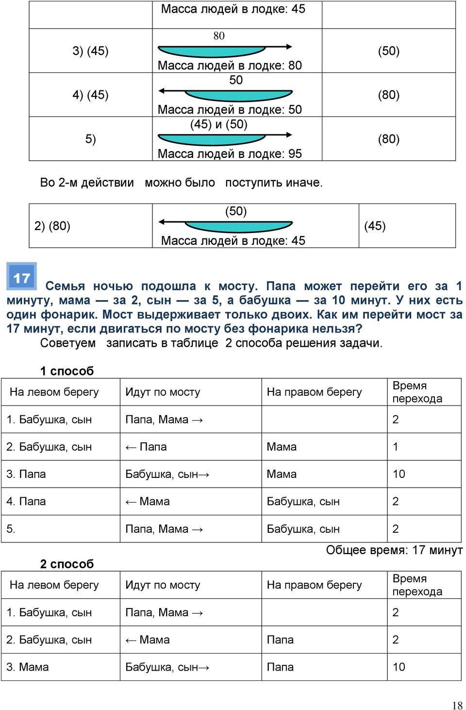 Полугодовая контрольная работа по математике 3 класс чекин