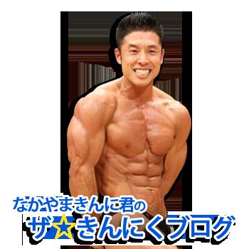 君 中山 きん に 筋肉図鑑 vol.1:なかやまきんに君(お笑い芸人)