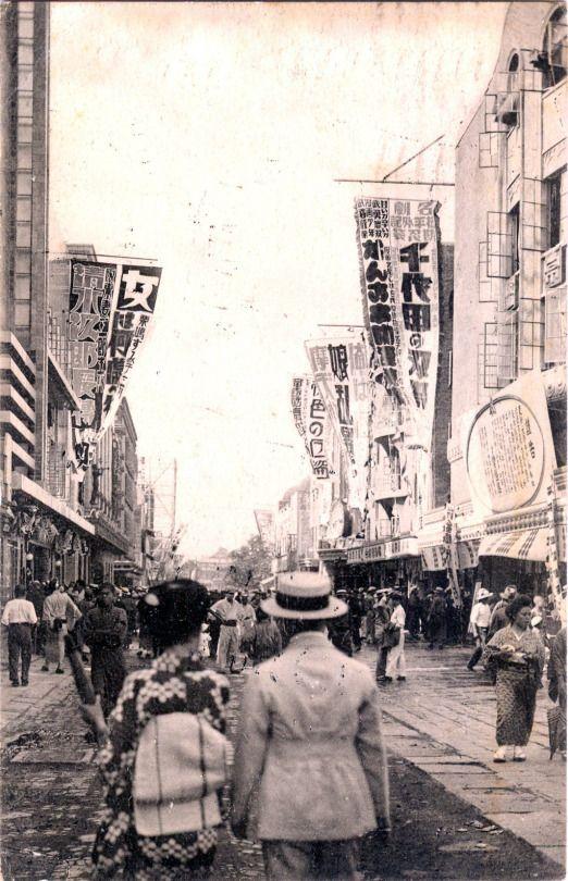 Theater Street (Rokku) Asakusa, c. 1920