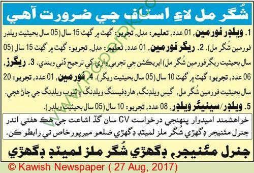 Labour Plumber \ Welder Jobs In Saudi Arabia Jobs In Pakistan - fabricator welder sample resume