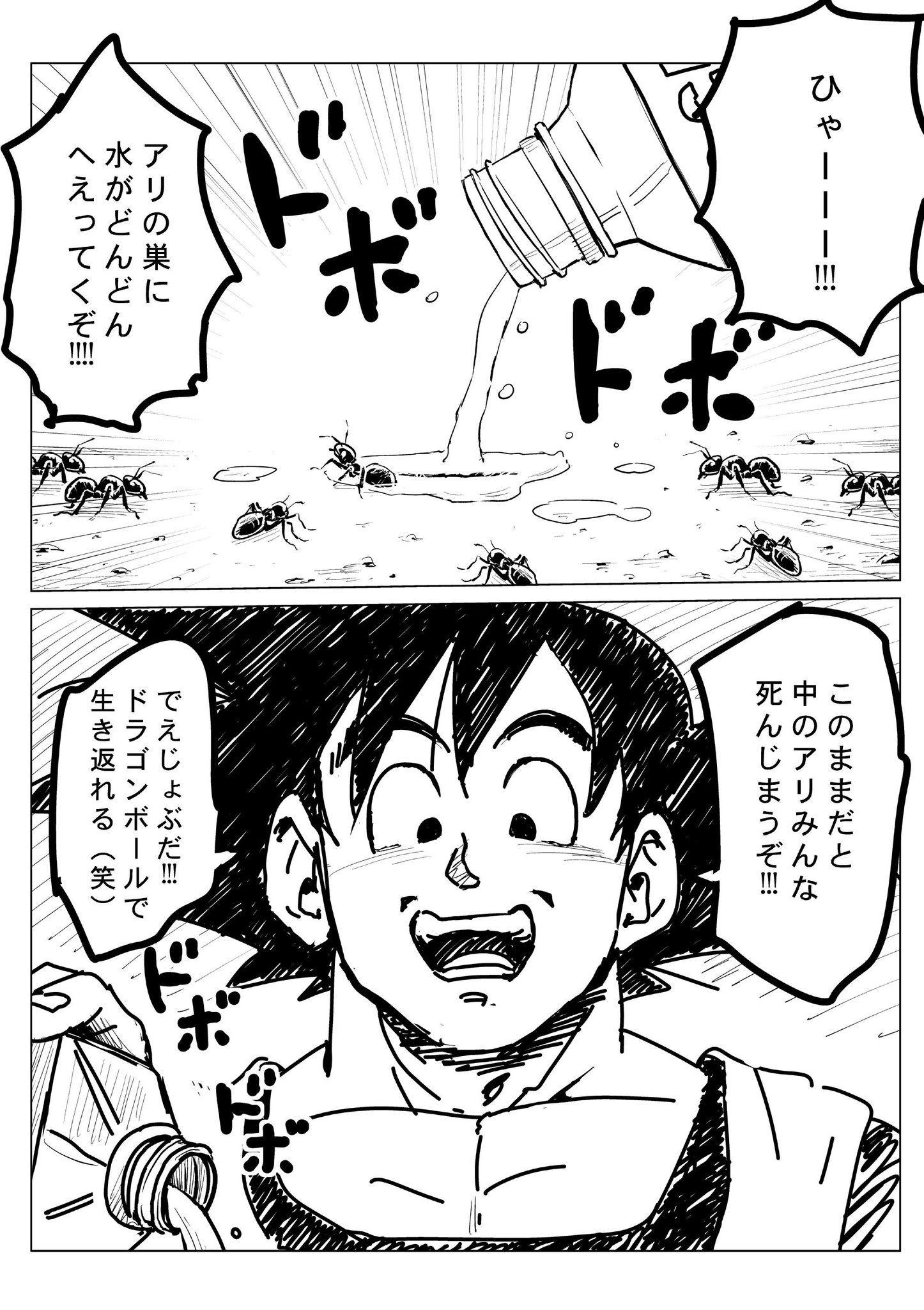 インカ帝国 on twitter in 2021 manga anime undertale