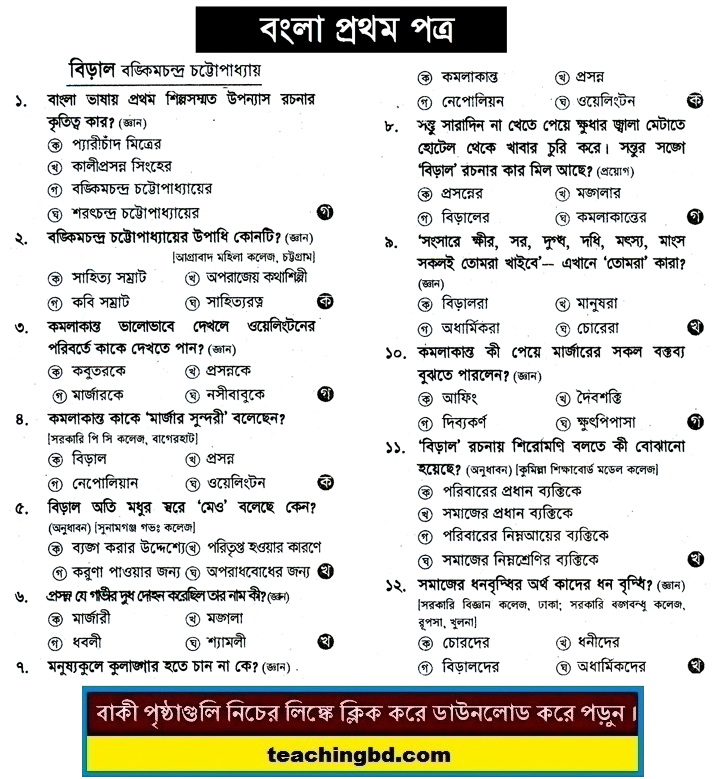 Biral: HSC Bengali 1st Paper MCQ Question With Answer