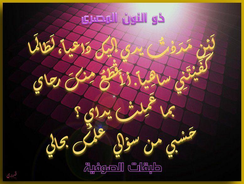 تغريدات الوسائط عن طريق قدرى جاد Qadrygad2012 تويتر Neon Signs Neon Islam