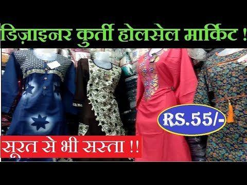 eaf621355b Suit Saree Wholesale Market   bridal lehenga, fashion suits, kurti in cheap  price   Moti bazar - YouTube