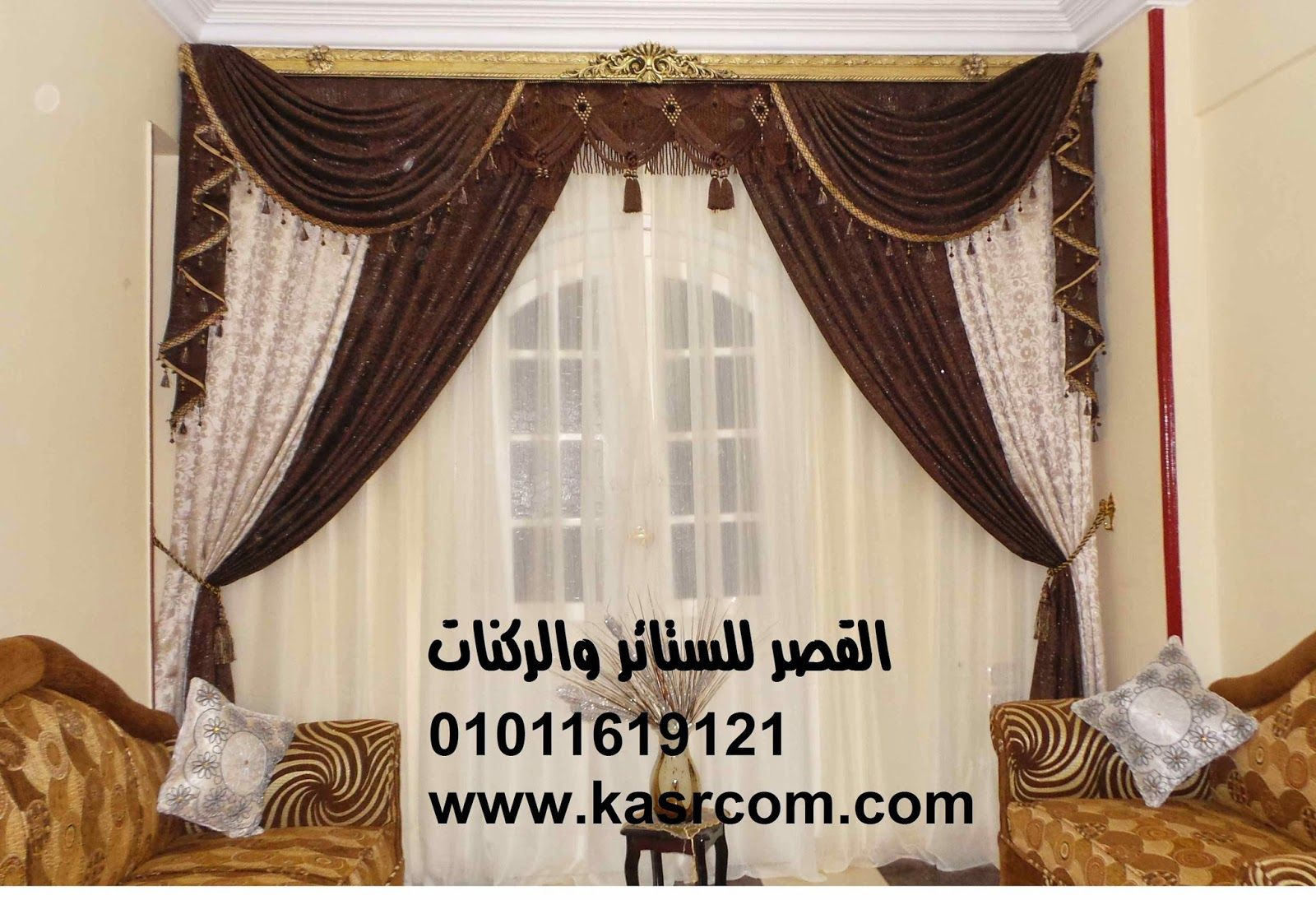 القصر للستائر والركنات Valance Curtains Home Decor Decor