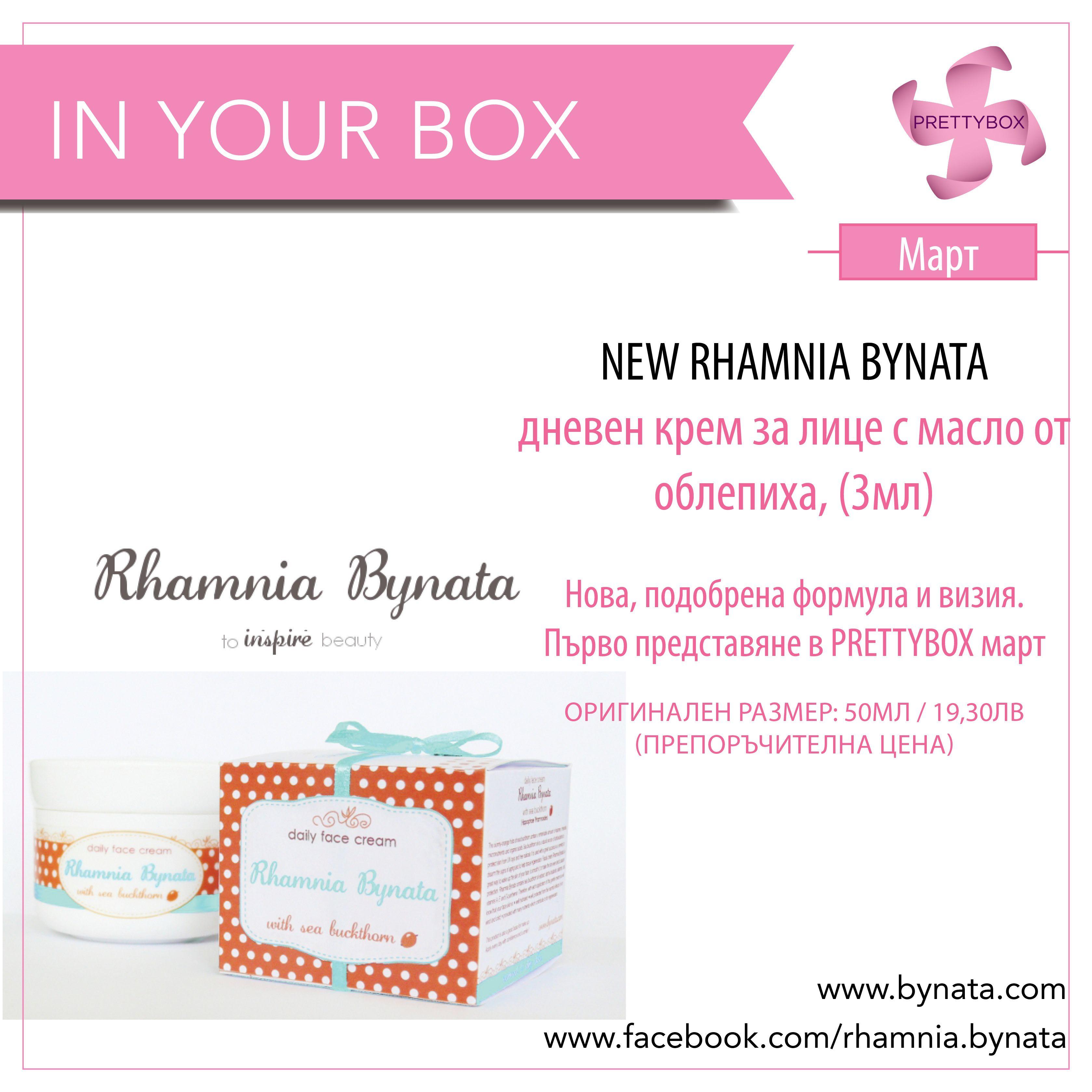 RHAMNIA bynata в нова премяна!  Дневният крем RHAMNIA bynata  хидратирана  добре кожата, защитава я от вредното въздействие на слънцето, вятъра и студа и осигурява много хранителни вещества, които спомагат за нейното обновяване.  #Beauty prettyboxbeauty.com