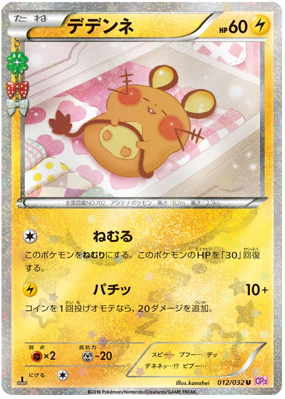 Select your card JAPANESE Pokemon Cards CP3 Pokekyun Radiant Collection
