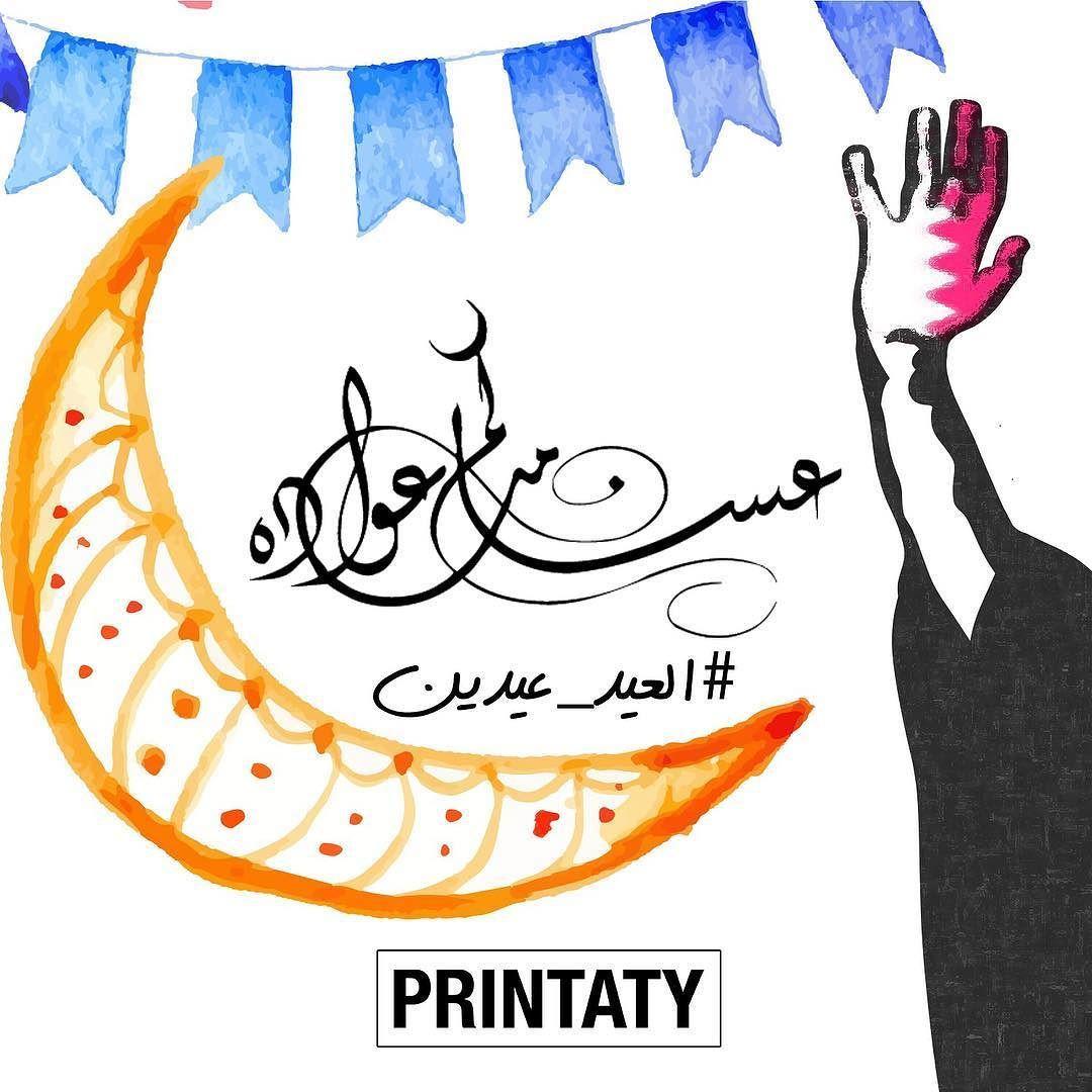 كل عام و انتوا بخير كل عام و قطر بخير و كل حصار و انتوا في عز و خير يارب العيد عيدين قطر Art Arabic Calligraphy Calligraphy