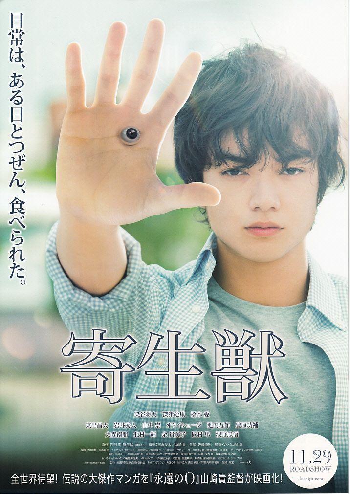 「JAPANESE FILM」のアイデア(投稿者:Koji Kobayashi さん) 寄生獣, 映画, シネマ