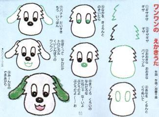 えかきうた伝説 2006 04 28 デザイン かわいい イラスト
