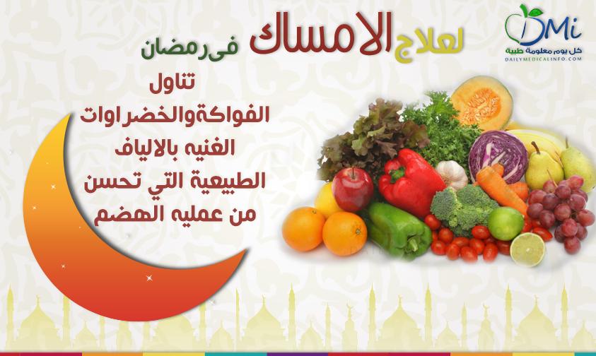 لعلاج الامساك فى رمضان اتبع هذه النصيحة Food Cheese Dairy