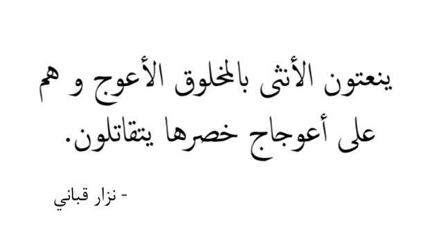 نزار قباني شعر اﻷنثى Words Quotes Arabic Quotes Mood Quotes