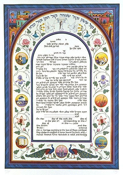 Ketubah marriage contract Cycle of Life (personalization fill in - marriage contract