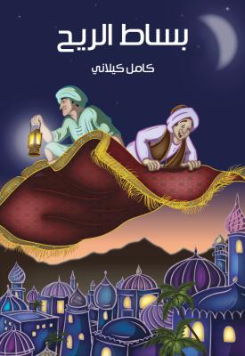 تحميل قصص أطفال Pdf مجانا Childrens Stories And Novels قصص أطفال مجانية كتب Pdf مكتبة تحميل كتب Pdf مجانا ص Kids Story Books Stories For Kids Arabic Kids