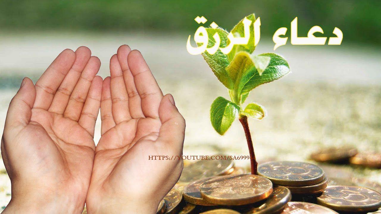 دعاء إذا قلته رزقك الله من حيث لا تحتسب وقضى دينك وفرج همومك مكرر 100 مرة Ali Quotes Hadith Youtube