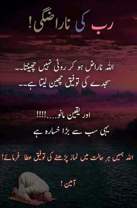 Byshek Ya Allah Tu Kul Ummate Mohammadiya Sai Hamesa Razi